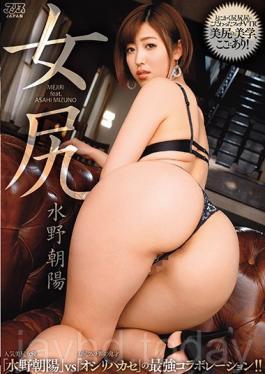 DVAJ-250 Female Arse Asahi Mizuno