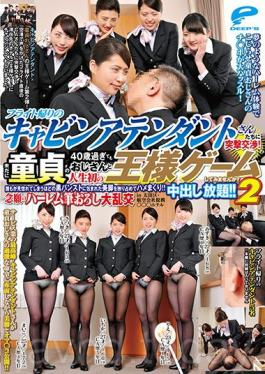 DVDMS-145 Negotiating With Cabin Attendants After Their Flight! Want To Play Truth or Dare With A 40 Year Old Virgin For The First Time In Your Life? I Got Beautiful Legs In Nice Black Pantyhose All To Myself!! Creampies As Much As I Want! I Lost My Virginity At A Harem Large Orgy 2