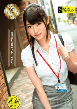 SUPA-372 Studio S Kyuu Shirouto Back Byte A Of Active Office Worker OL