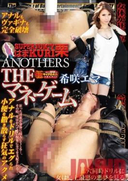 DXAN-001 Studio BabyEntertainment SUPER JUICY HAMAKURI ANOTHERS: The Money Game  Ema Kisaki