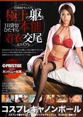 PXH-006 Studio Prestige Cosplay Cannonball RUN.06 Big Tits G Cup × High Height × Shaggy × Dodge Wet Ma ? Kamma Rina