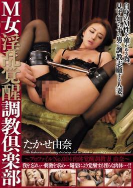 AVSA-023 M Woman Nasty Awakening Torture Club-profile No.004 Physical Arousal Torture Wife Yuna - Yuna Takase