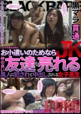 JKH-008 Studio Lahaina Tokai Schoolgirl Sells Her Friends For Pocket Change