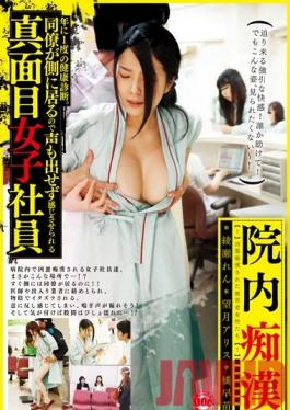 TLS-015 Studio Prestige Yearly Physical Examination. The Serious Female Employees That Don't Make A Peep Because Their Colleagues Are Nearby