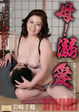 HKD-70 Studio Ruby Mama! Son Can't Run From Dirty Acts Committed By Doting, Voluptuous Mother Chitzuru Iwasaki