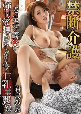 GVG-623 Studio Glory Quest Forbidden Care Named Kimishima Mio