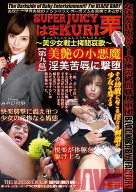 DXHK-009 Studio BabyEntertainment SUPER JUICY KURI - Beautiful Female Soldier Gets Fucked - Part 9 Little Devil Gets It Mao Miyabi
