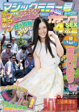 STAR-615 Studio SOD Create Iori Kogawa The Magic Mirror Number Is Here! It's Our Fan Appreciation Day! Real Fans Get To Fuck Their Favorite Porn Stars - Four Full Fucks