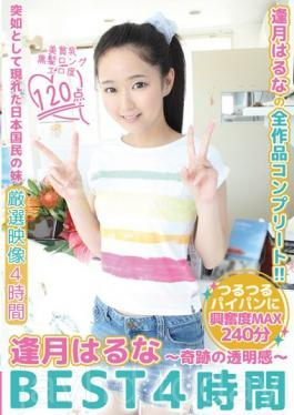 LOVE-285 Aitsuki Haruna ~ Transparent Feeling ~ BEST4 Hours Of Miracle
