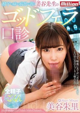 MKMP-235 Studio K.M.Produce Dr. Miya Sensei With Sperm Taste Godfeller Mouth Diagnosis Miya Shuri