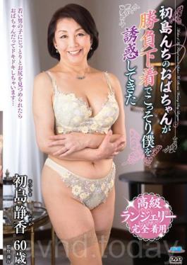 FERA-78 Hatsushima Aunt Of Hatsushimanchi Have Secretly To Lure Me In The Game Underwear Shizuka