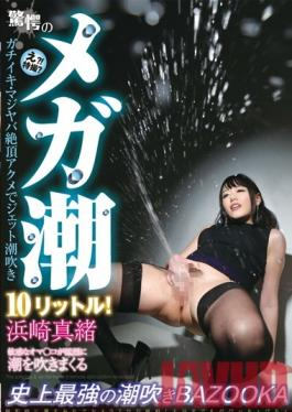 AVOP-139 Studio Fetish Box / Mousouzoku Huh? Those Are Special Effects, Right? Ten Shocking Liters Of Squirting! The Unbelievable Real Jet Spray Orgasm Mao Hamasaki