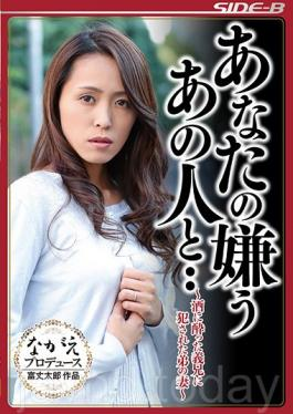 NSPS-676 Studio Nagae Style With That Person You Dislike … ~ My Brother's Wife Who Was Fucked By A Brother-in-law Who Was Drunk With Alcohol – Kaori Oishi