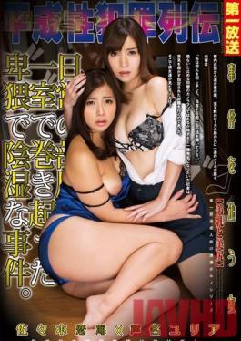 MOND-029 Studio Takara Eizo Woman Who Follows Incidents