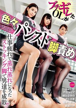 NFDM-487 Wet And Wild Office Ladies Are Giving Us Non Stop Pantyhose Leg Action