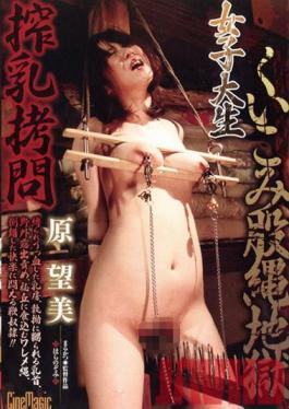 CMV-042 Studio Cinemagic Tit Milking Torture College Girl Crotch Bondage Hell Nozomi Hara