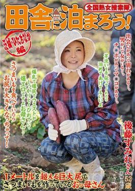 ISD-101 Nationwide Jukujo Sousakutai Lets Sleep Over In The Country! Hitachinaka City, Ibaraki Prefecture Sumire Goto