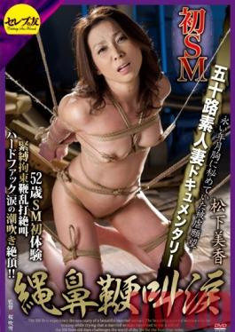 CETD-103 Studio Celeb no Tomo 52 Years Old SM Amateur Documentary! Tied Up S&M First Experiences! Screaming Orgasm And Massive Squirting! Mika Matsushita