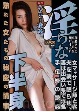 HQIS-049 A Henry Tsukamoto Production Her Horny Lower Half Ripened Ladies In A Secret Love Affair