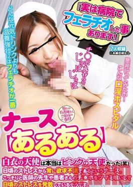ERGR-011 Studio Janes A Hot Nurse [Oh Yeah I Know How That Goes] The Fact Is, I've Given A Blowjob In The Hospital Before! This Angel In White Was Actually A Hot Angel In Pink(LOL) This Nurse Has Gotten Hot And Horny From All Of The Stress In Her Job So She's Been Sucking Doctors' And Patients' Dicks Every Day In Order To Relieve Her Daily Stress