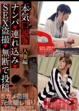 KKJ-028 Studio Prestige Serious Seduction - Married Woman Edition 12 - Picking Up Girls -> Taking Them Home -> Secretly Filming The Sex -> Posting It Online Without Their Permission