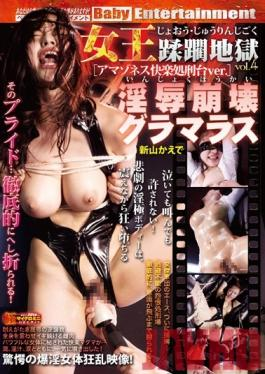 DJJJ-004 Studio BabyEntertainment Queen Violation Hell Vol.4 - Amazon Pleasure Gallows EditionLusty Glamorous Torture Kaede Niyama