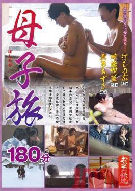 OFKU-033 Studio STAR PARADISE Stepmother And Offspring Vacations 180 Minutes