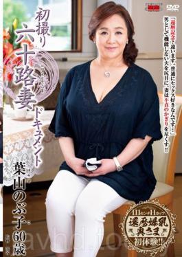 JRZD-675 First Shooting Musoji Wife Document Nobuko Hayama