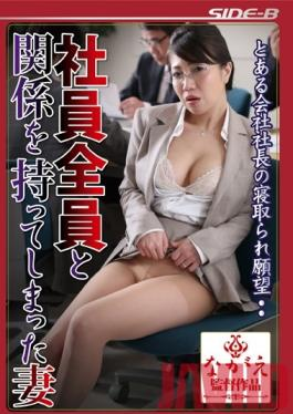 BNSPS-368 Studio Nagae Style The Cuckold Fantasies of a Company President... The Wife Who Has Been With Everyone at The Company Naho Ueno