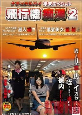 NHDTA-053 Studio Natural High Natural High Year End Special - Airplane Pervert 2