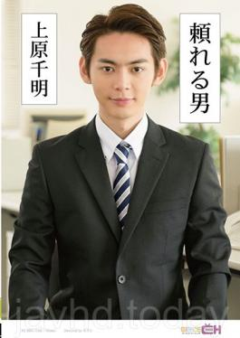 GRCH-232 A Reliable Man Chiaki Uehara