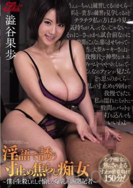 JUFD-551 Meet This Horny Slut Who Teases With Pull Out Play And Tempts You With Dirty Talk ~ The Newspaper Reporter With Colossal Tits Who Enjoys Teasing Me To Death ~ Kaho Shibuya