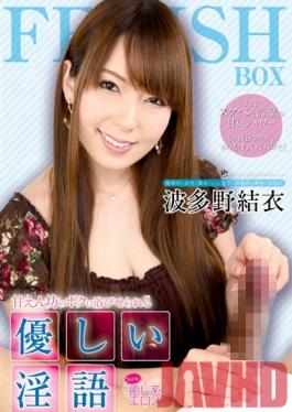 ATFB-170 Studio Fetish Box / Mousouzoku I'm A Spoiled Child Who Gets Showered With Kind Dirty Talk Yui Hatano