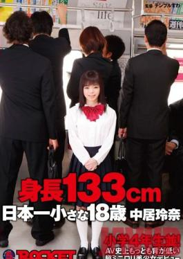 RCT-478 Studio ROCKET 133cm Tall! The Shortest Barely Legal 18 Year Old Beautiful Girl Debut! Reina Nakai