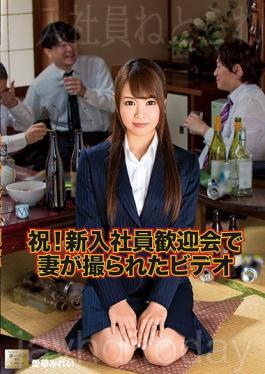 MOND-120 Celebration! A Video Of My Wife At The New Employees Welcoming Party Mirei Aika