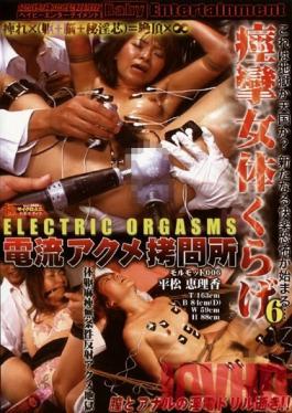 DLKK-006 Studio BabyEntertainment Electronic Current Orgasm Torture Room - Convulsing Jelly Chicks 6