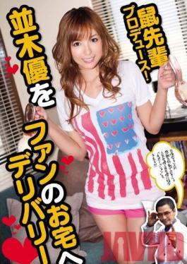 ADZ-230 Studio KUKI Produced by Nezumi Senpai! Yu Namiki makes a delivery to a fan's house