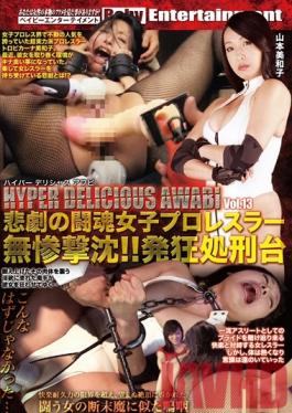 DPHD-013 Studio BabyEntertainment HYPER DELICIOUS AWABI Vol.13 The Tragic Female Pro Wrestler With A Fighting Spirit Mercilessly Destroyed ! The Gallows Of Insanity Miwako Yamamoto