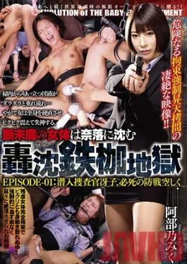 DBER-001 Studio BabyEntertainment In Her Last Moments, She Falls To The Depths Of Hell The Iron Hell Of Pleasure And Pain EPISODE-01: Saeko Is On An Undercover Investigation, And Her Desperate Attempts To Defend Herself Are All For Nothing Miku Abeno