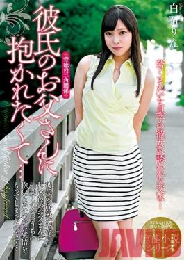 NACR-124 Studio Planet Plus I Wanted To Be Fucked By My Boyfriend's Father... Rin Shiraishi