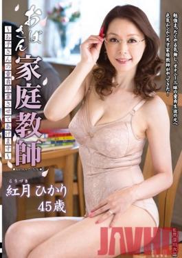 QIZZ-16 Studio Center Village Private Tutoring By A Mature Woman -I'll Take Your Son's Virginity- Hikari Akatsuki