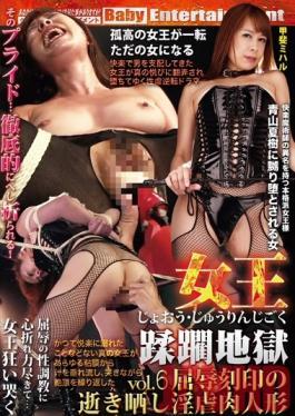 DJJJ-006 Studio BabyEntertainment Queen Violation Hell Vol. 6 The Disgraced Slut Marked By Shame