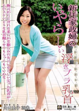 MATU-91 Odious Float Bra New Housekeeper Nipple Ako Uchida