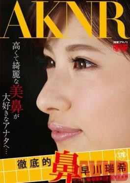 FSET-563 Studio Akinori Totally Nasal Mizuki Hayakawa