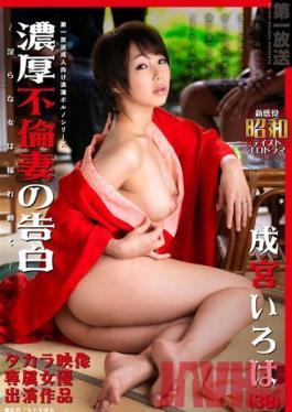 MOND-064 Studio Takara Eizo Intense Confessions of a Cheating Wife - Iroha Narimiya