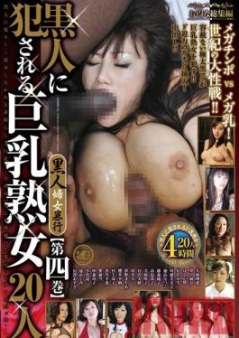 UMD-16 Studio Global Media Entertainment Black Man Sexual Abuse Chapter 4 - 20 Busty Mature Women Getting Violated By Black Men