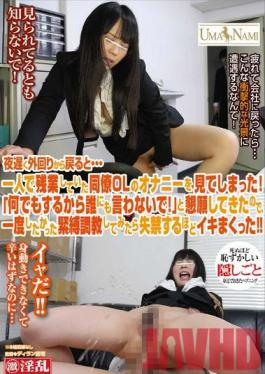 UMSO-011 Studio K M Produce I Came Back Late One Night After Doing Overtime Alone, And I Saw One Of The Girls From The Office Masturbating! I'll Do Anything For You If You Don't Tell Anyone!She Begged, So I Got The Chance To Do Some S&M Training I'd Always Wanted To Try - She Came So Hard She Pissed Herself!