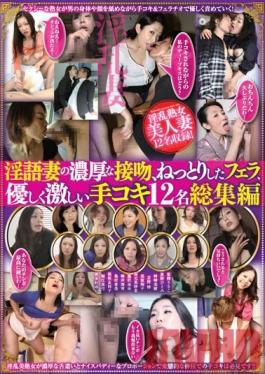 HITL-305 Studio Lahaina Tokai Highlights of Dirty-Talking Wives Giving Hot Kisses, Sticky Blowjobs, and Gentle Yet Intense Handjobs, With 12 Women
