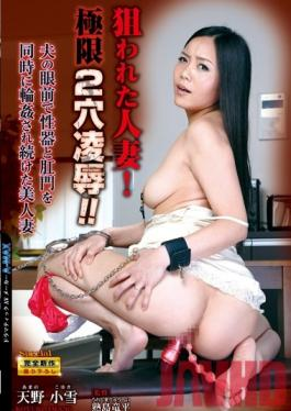 EMBZ-062 Studio Jukujojuku / Emmanuelle A wife is preyed upon and is extremely raped in both holes! Beautiful married woman Koyuki Amano is continuously gang raped in both her pussy and ass, right in front of her husbands eyes!