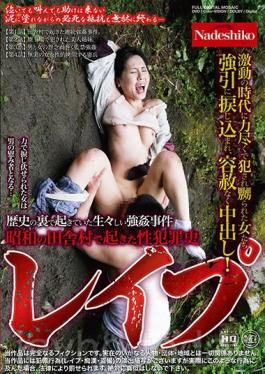 NASS-751 A History Of loves In Country Villages In The Showa Era